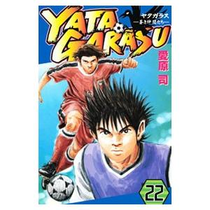 YATAGARASU 22/愛原司