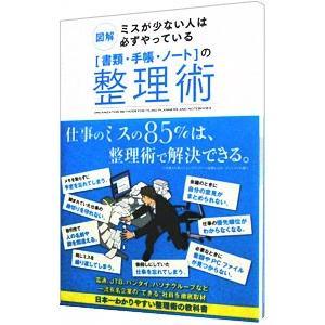 図解ミスが少ない人は必ずやっている〈書類・手帳・ノート〉の整理術/小西七重/池田秀之【編】|netoff2