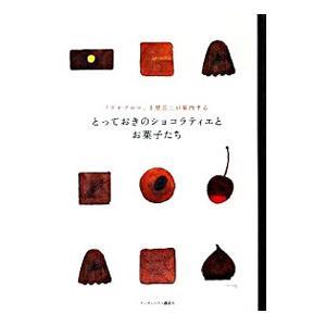 とっておきのショコラティエとお菓子たち/武田ランダムハウスジャパン