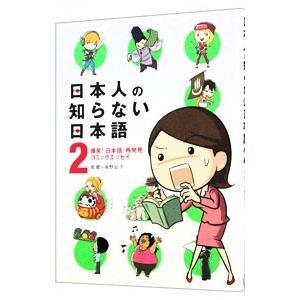 日本人の知らない日本語 2 -爆笑!日本語「再発見」コミックエッセイ- 海野凪子 蛇蔵の商品画像 ナビ