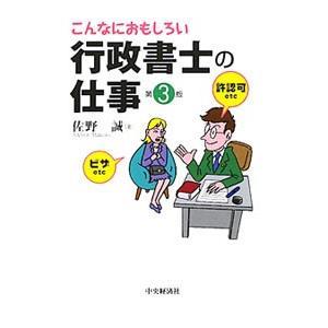 こんなにおもしろい行政書士の仕事/佐野誠(1975〜)