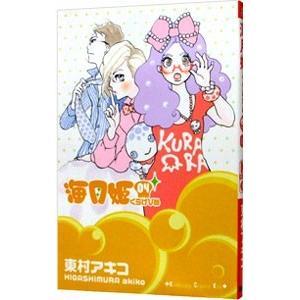 海月姫 4/東村アキコ netoff2