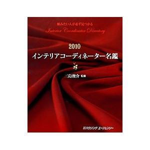 インテリアコーディネーター名鑑 2010/三島俊介