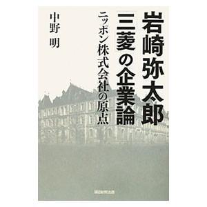 岩崎弥太郎「三菱」の企業論/中野明