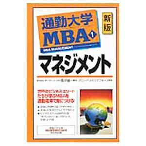 通勤大学MBA 【新版】 1/グローバルタスクフォース株式会社