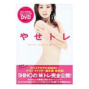 やせトレ SHIHO SECRET METHOD/集英社