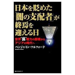 日本を貶めた「闇の支配者」が終焉を迎える日/ベンジャミン・フルフォード