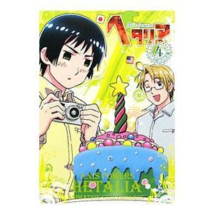 ヘタリア アニメ絵コンテ集 4/幻冬舎コミックス