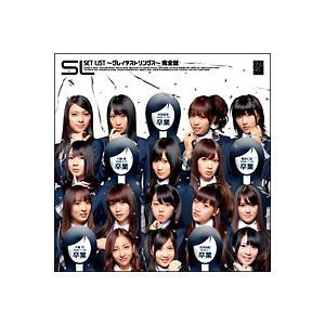 AKB48/SET LIST〜グレイテストソングス〜完全盤 netoff2