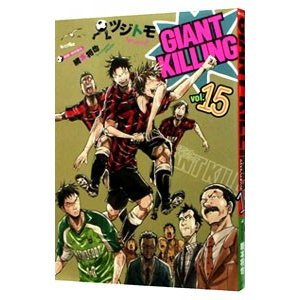 GIANT KILLING 15/ツジトモ netoff2