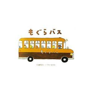 もぐらバス/佐藤雅彦(1954〜)