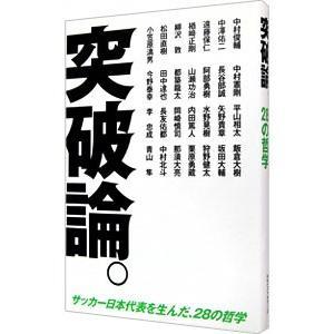 中村俊輔、長谷部誠、岡崎慎司…。サッカー日本代表28人が、自身の哲学を語る。『job aidem』連...