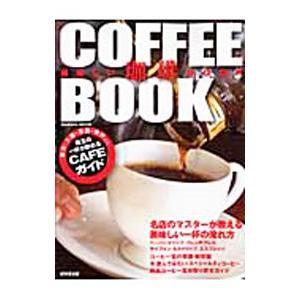 美味しい珈琲BOOK/成美堂出版