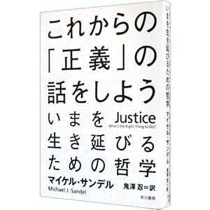 これからの「正義」の話をしよう−いまを生き延びるための哲学−/マイケル・サンデル
