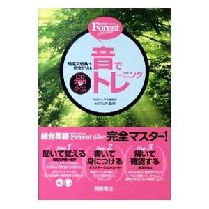 Forest 6th edition音でトレーニング/石黒昭博【監修】