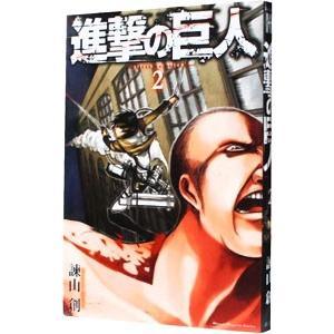 進撃の巨人 2/諫山創|netoff2