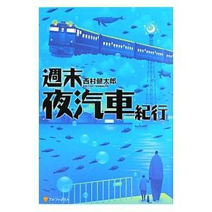 週末夜汽車紀行/西村健太郎(1973〜)