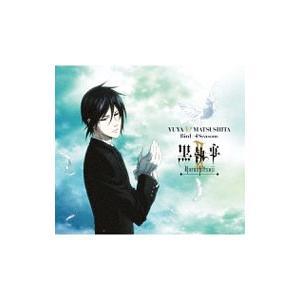 松下優也/Bird/4 Seasons 黒執事盤 期間限定生産 netoff2