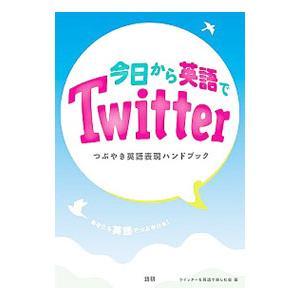 今日から英語でTwitter/ツイッターを英語で楽しむ会