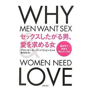 セックスしたがる男、愛を求める女/PeaseAllan