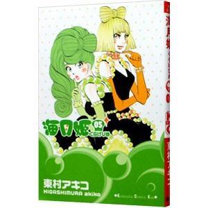 海月姫 5/東村アキコ netoff2