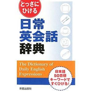 電話や接待、海外赴任、留学・ホームステイ、海外旅行、緊急時などによく使う約4200の文例を収録。日本...