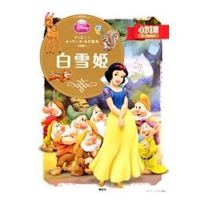 白雪姫/講談社