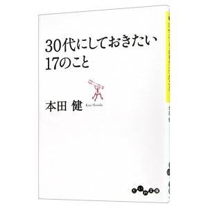 30代にしておきたい17のこと/本田健|netoff2
