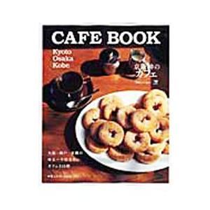 CAFE BOOK/京阪神エルマガジン社