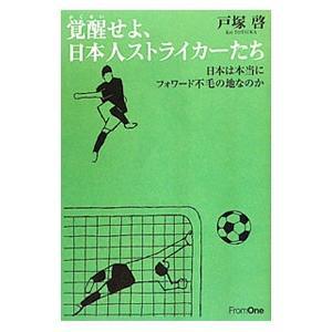 本田圭佑は、ワールドカップでなぜ1トップで起用されたのか? 彼の変貌を立体的に分析しつつ、日本人フォ...