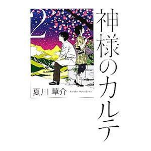 神様のカルテ 2/夏川草介 netoff2