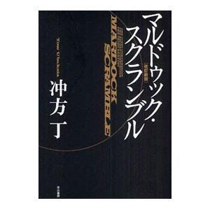 マルドゥック・スクランブル/冲方丁