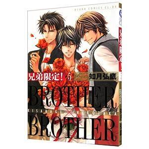 兄弟限定!BROTHER×BROTHER 5/如月弘鷹 netoff2