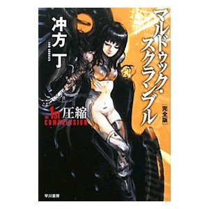 マルドゥック・スクランブル 【完全版】 The 1st Compression/冲方丁