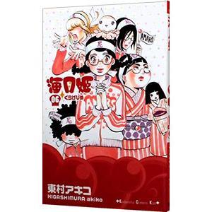 海月姫 6/東村アキコ netoff2