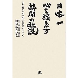 日本一心を揺るがす新聞の社説/水谷謹人 netoff2