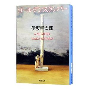 ゴールデンスランバー/伊坂幸太郎