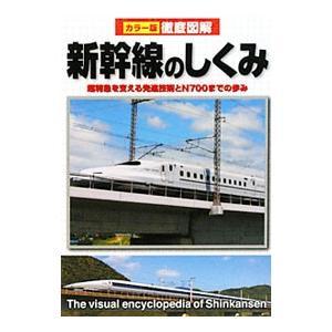 モーターやブレーキ、運転台、連結器、室内照明、トイレに至るまで、新幹線のありとあらゆるしくみをすべて...
