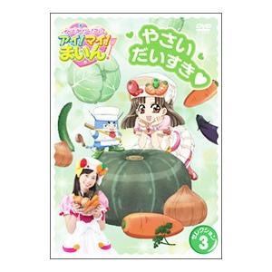DVD/クッキンアイドル アイ!マイ!まいん! セレクション 3 やさいだいすき!