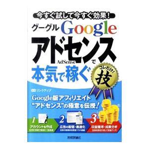 Googleアドセンスで本気で稼ぐコレだけ!技/リンクアップ