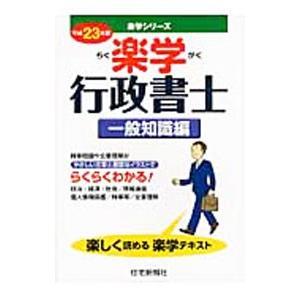 楽学行政書士 平成23年版一般知識編/住宅新報社