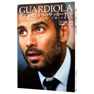 世界最高のクラブ・FCバルセロナを率いるグアルディオラ。若き天才監督が語る「強く魅了するサッカー」と...