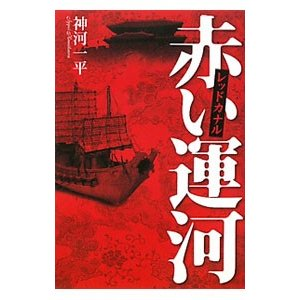 赤い運河/神河一平|netoff2