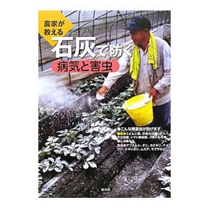 農家が教える石灰で防ぐ病気と害虫/農山漁村文化協会