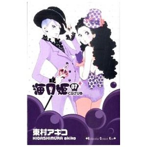 海月姫 7/東村アキコ netoff2