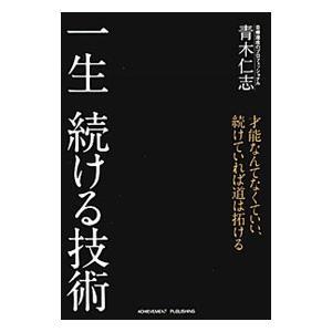 一生続ける技術/青木仁志