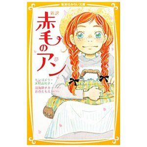 たくさん失敗しながらも、いきいきと成長していく赤毛のアン。アンが学院を卒業するまでの少女時代を新訳で...