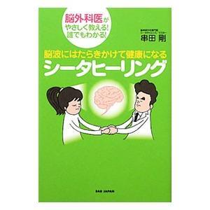 脳波にはたらきかけて健康になるシータヒーリング/串田剛
