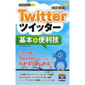 Twitterツイッター基本&便利技/リンクアップ netoff2
