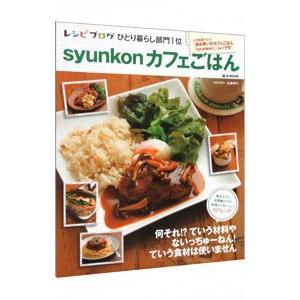 syunkonカフェごはん/山本ゆり|netoff2